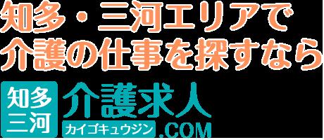 """知多三河エリアで介護の仕事を探すなら""""知多三河介護求人.com"""""""